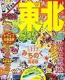 まっぷる 東北 '17 (まっぷるマガジン)