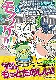 モノノケ!!!! 2 (アルファポリスCOMICS)