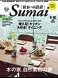 住まいの設計 2015 年 09・10 月号 [雑誌] (デジタル雑誌)