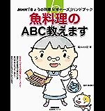 魚料理のABC教えます NHK「きょうの料理ビギナーズ」ハンドブック