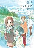 一週間フレンズ。 vol.3 DVD【初回生産限定版】