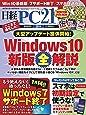 日経PC21 2020年 2 月号