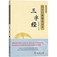 三字经(彩图典藏版)