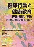 健康行動と健康教育―理論、研究、実践