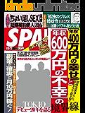 週刊SPA! (スパ)2014 年 09/16・23 合併号 [雑誌]