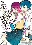 ミザントロープな彼女(1) (アフタヌーンコミックス)