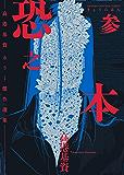 恐之本 / 参 (SGコミックス)