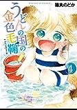 うどんの国の金色毛鞠 4巻 (バンチコミックス)
