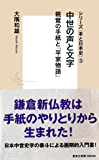 シリーズ<本と日本史>(3) 中世の声と文字 親鸞の手紙と『平家物語』 (集英社新書)
