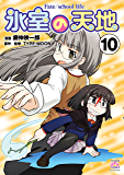 氷室の天地 Fate/school life: 10 (4コマKINGSぱれっとコミックス)