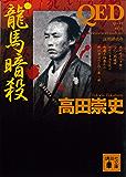 QED 龍馬暗殺 (講談社文庫)