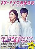 スターマン・この星の恋オフィシャルガイドブック (TOKYO NEWS MOOK 376号)
