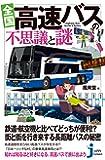 全国 高速バスの不思議と謎 (じっぴコンパクト新書)