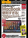 MacBook 便利すぎる!200のテクニック