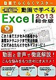 動画でらくらくマスター 動画で学べる「Excel2013 総合版」