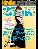 25ans (ヴァンサンカン) 2018年 08月号 [雑誌]