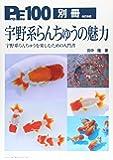 宇野系らんちゅうの魅力―宇野系らんちゅうを楽しむための入門書 (ProFile 100別冊)