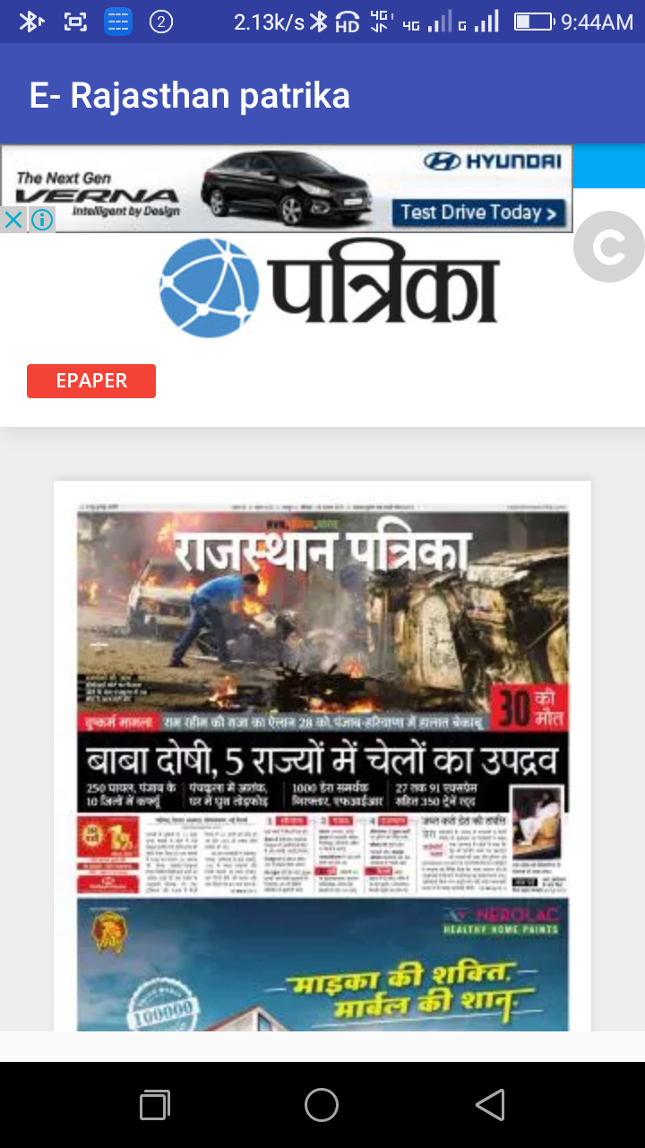 Amazon com: e-Rajasthan Patrika: Appstore for Android