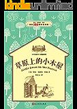 小木屋2:草原上的小木屋(经典插图版,纽伯瑞儿童文学奖获奖作品) (小木屋系列)