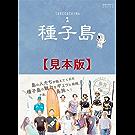 島旅 07 種子島【見本】 (地球の歩き方JAPAN)