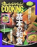 基本の和食 (オレンジページCOOKING―ロングセラームック)