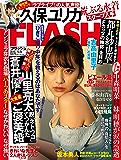 週刊FLASH(フラッシュ) 2019年6月25日号(1518号) [雑誌]