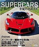 SUPERCARS 世紀の名車100