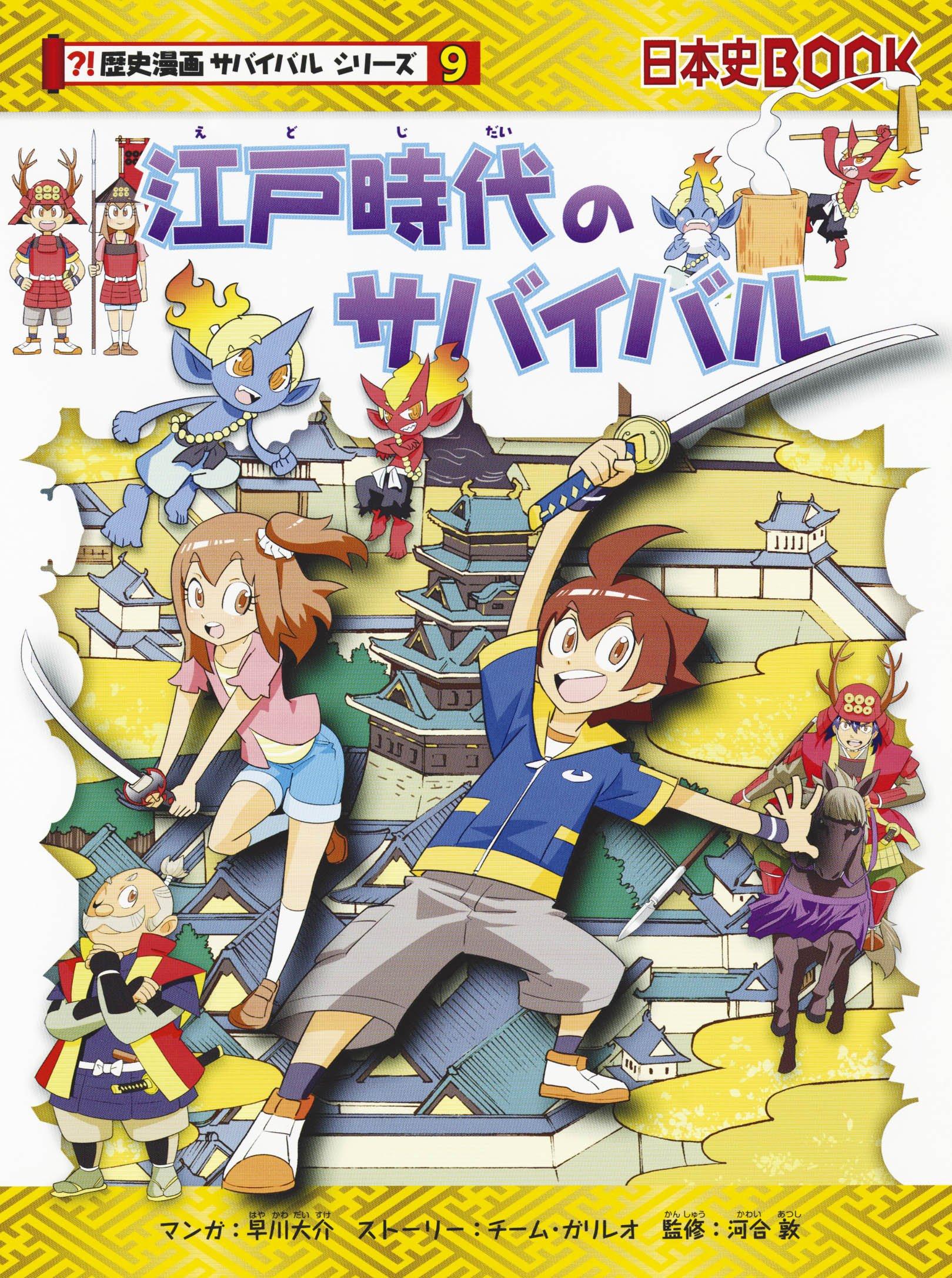 江戸時代のサバイバル (歴史漫画...