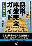 将棋・序盤完全ガイド 相振り飛車編 (マイナビ将棋BOOKS)
