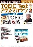 TOEIC Test(トーイック・テスト)プラス・マガジン 2016年03月号