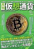 月刊仮想通貨 2018年12月号 vol,9