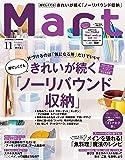 Mart(マート) 2019年 11月号