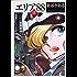エリア88 11 (MFコミックス フラッパーシリーズ)