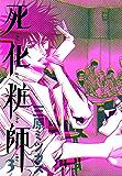 死化粧師 3巻 (FEEL COMICS)