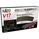 KATO Nゲージ V17 複線スラブ軌道線路セット 20-877 鉄道模型 レールセット