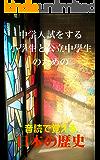 音読で覚える『日本の歴史』