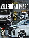 スタイルRV Vol.128トヨタ ヴェルファイア&アルファード No.10 (ニューズムック RVドレスアップガイドシリーズ)