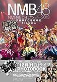 NMB48ライブツアー2013 PHOTOBOOK 東日本縦断編~張り付き騒ぎ撮り ([バラエティ])