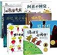 海豚绘本花园:儿童安全意识与健康习惯培养绘本(套装共7册)
