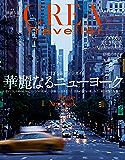 CREA Traveller 2015 Autumn NO.43 [雑誌]