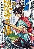 淡海乃海 水面が揺れる時 第3巻 (コロナ・コミックス)