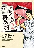 元祖江戸前 寿し屋與兵衛 : 2 (アクションコミックス)