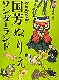 国芳 ぬりえワンダーランド (小学館アートぬりえBook)