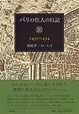 パリの住人の日記〈3〉1430‐1434