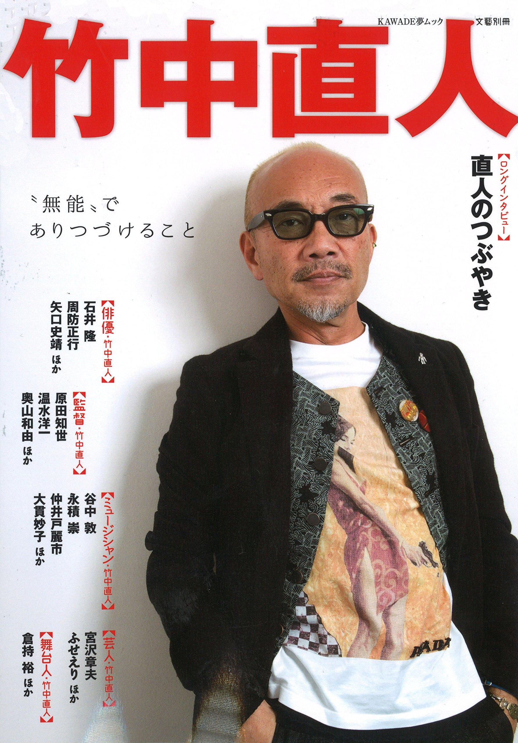 "Amazon.co.jp: 竹中直人: ""無能""でありつづけること (KAWADE夢ムック ..."