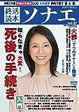 終活読本 ソナエ vol.27 2020年新春号 (NIKKO MOOK)
