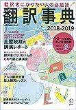 翻訳事典2018-2019 (アルク地球人ムック)