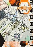 新装版 メダロット イッキ編(2) (KCデラックス)