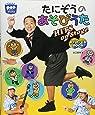 Potブックス たにぞうのあそびうた HITS on Stage DVD&CD Book (ポットブックス)