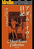 トウェイン完訳コレクション アダムとイヴの日記 (角川文庫)
